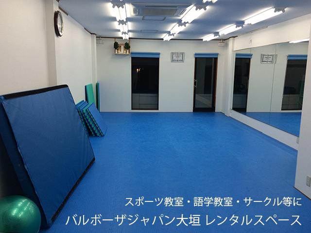 バルボーザジャパン大垣 レンタルスペース